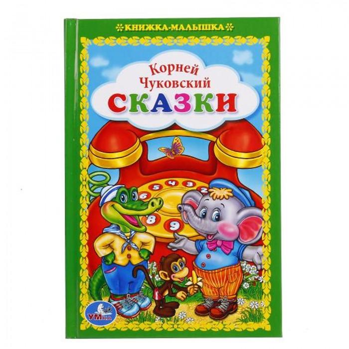 Книжки-картонки Умка Книжка-малышка Сказки говорящий плакат умка азбука в стихах к чуковский