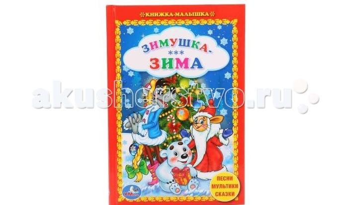 Книжки-картонки Умка Книжка-малышка Зимушка-зима книжки картонки умка книжка малышка сказка за сказкой