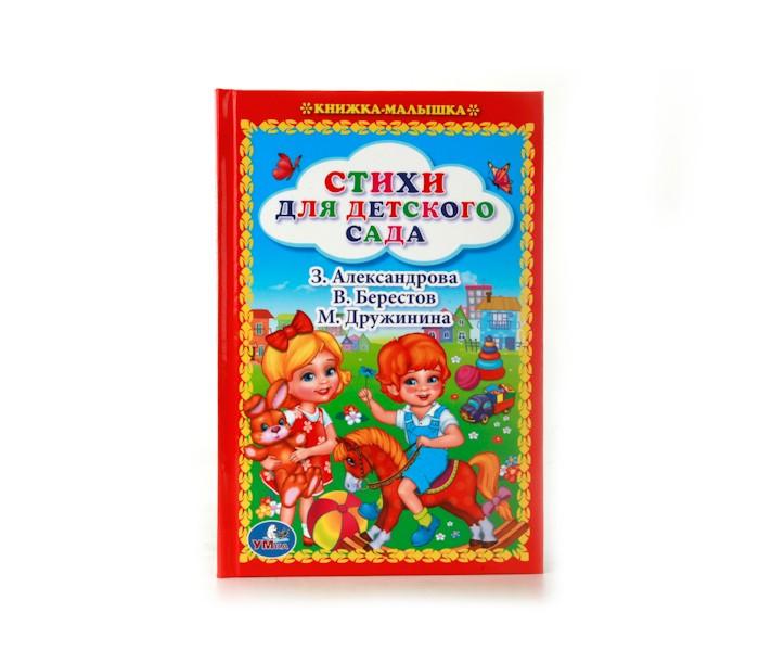 Книжки-картонки Умка Книжка-малышка Стихи для детского сада книжки картонки умка книжка малышка сказки чуковский