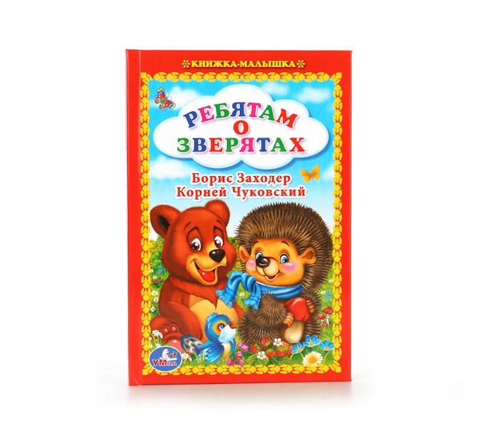 Книжки-картонки Умка Книжка-малышка Ребятам о зверятах книжки картонки умка книжка малышка сказка за сказкой
