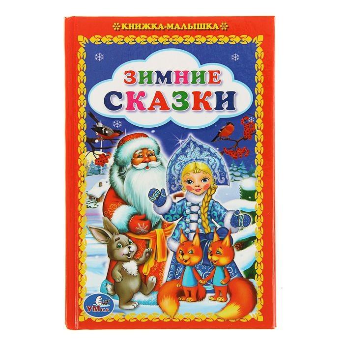 Книжки-картонки Умка Книжка-малышка Зимние сказки три поросенка и другие сказки книжка малышка