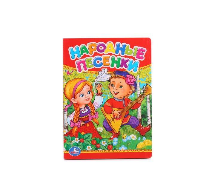 Книжки-картонки Умка Книга Народные песенки телефон