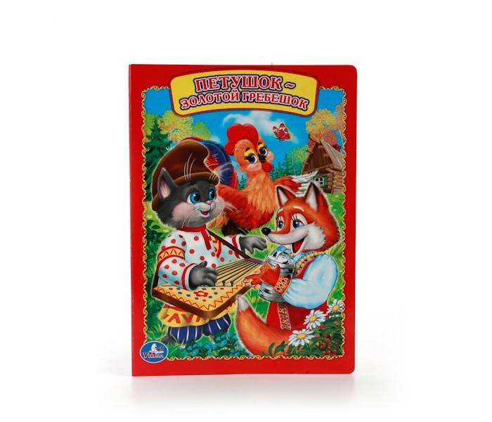 Книжки-картонки Умка Книга Петушок-Золотой гребешок гребешок от вшей в зеленограде