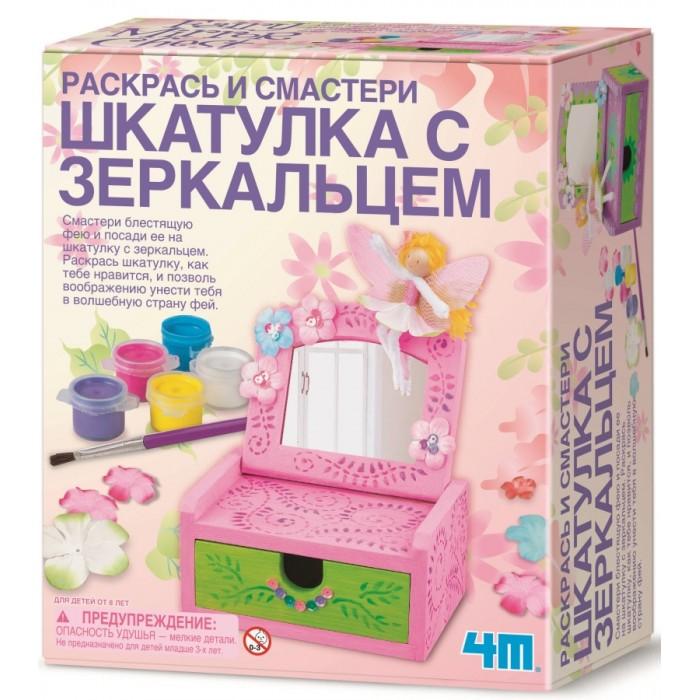 Наборы для творчества 4М Шкатулка с зеркальцем 00-02738 наборы для творчества 4м фигурки из формочки принцесса 00 03528