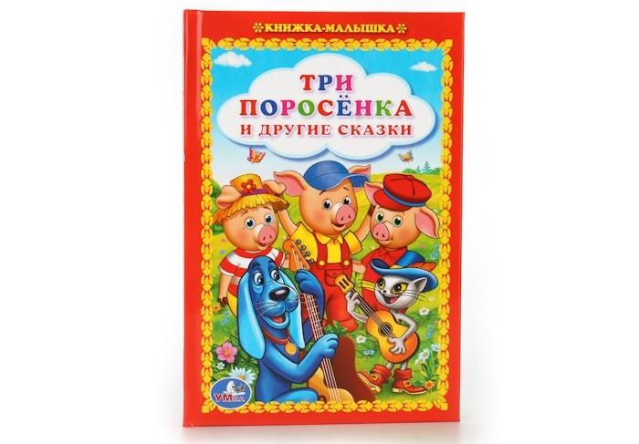 Книжки-картонки Умка Книжка-малышка Три поросенка и другие сказки три поросенка и другие сказки книжка малышка