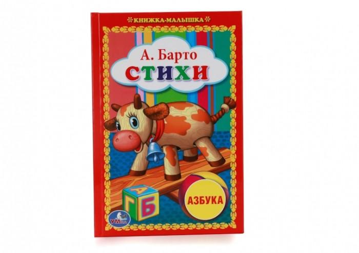 Книжки-картонки Умка Книжка-малышка Азбука в стихах говорящий плакат умка азбука в стихах к чуковский
