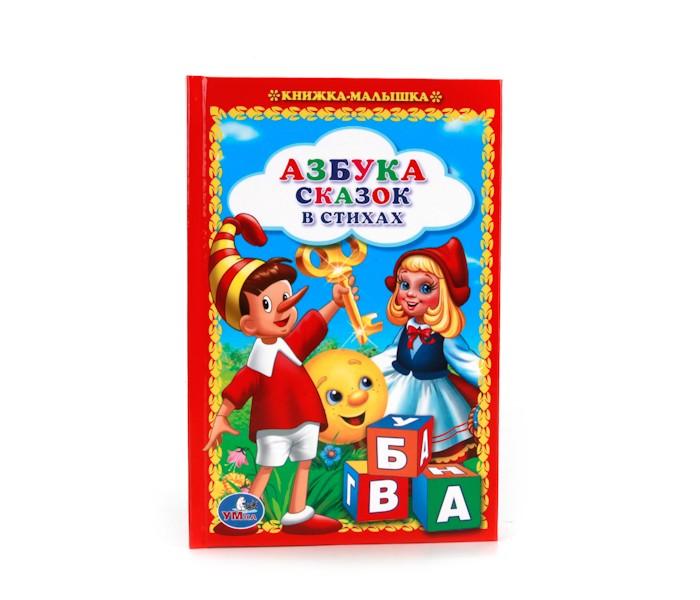 Книжки-картонки Умка Книжка-малышка Азбука сказок в стихах говорящий плакат умка азбука в стихах к чуковский
