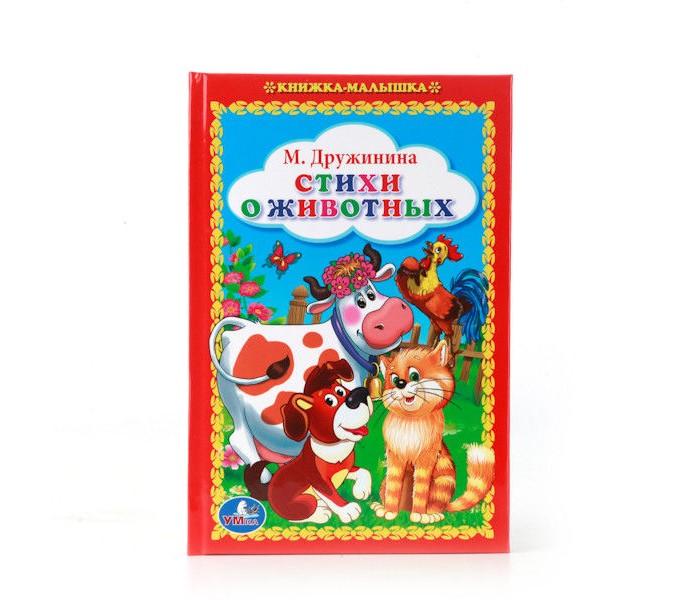 Книжки-картонки Умка Книжка-малышка Стихи о животных книги издательство махаон моя книга о животных