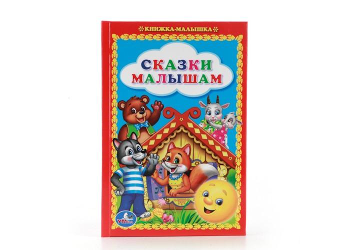 Книжки-картонки Умка Книжка-малышка Сказки малышам три поросенка и другие сказки книжка малышка