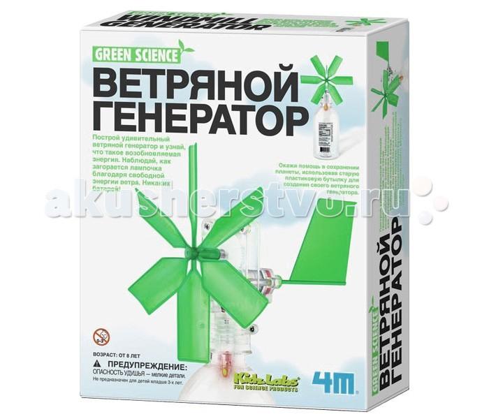Наборы для творчества 4М Набор Ветряной генератор 00-03267 генератор redbo рт2500 00 00000044