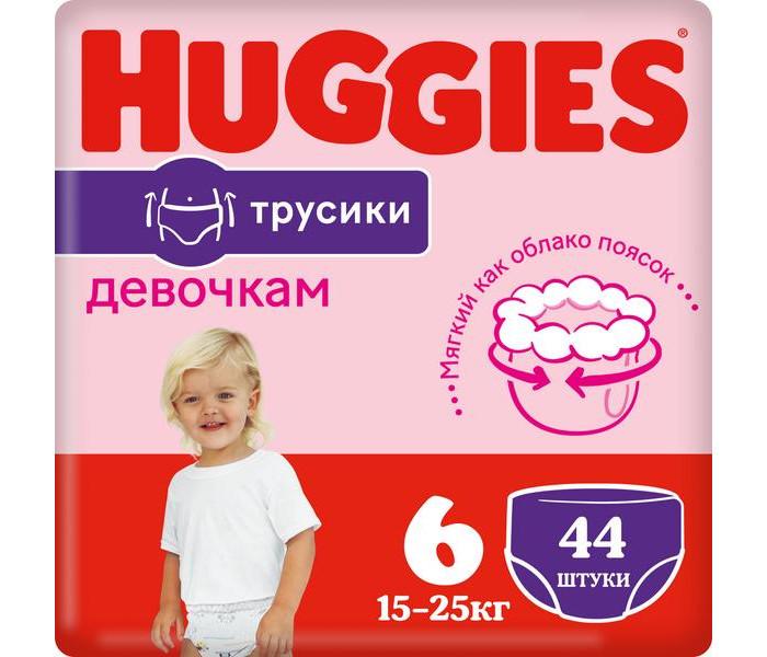 Гигиена и здоровье , Подгузники Huggies Подгузники-трусики для девочек Мега 6 (16-22 кг) 44 шт. арт: 428609 -  Подгузники