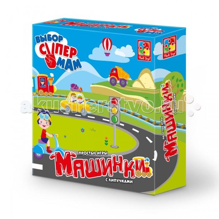 Настольные игры Vladi toys Игра настольная Простые игры с липучками Машинки игры для малышей vladi toys игра настольная фикси телевизор