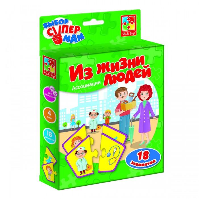 Настольные игры Vladi toys Ассоциации Из жизни людей vladi toys игра группируем по признакам vladi toys