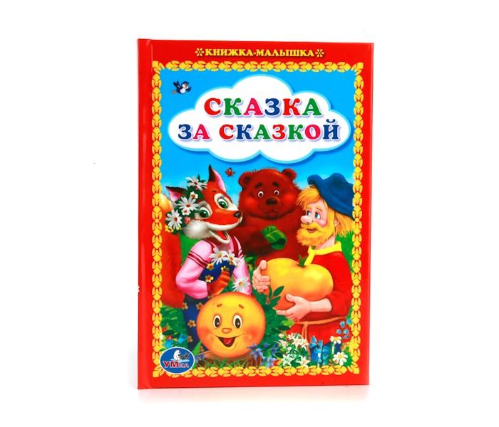 Книжки-картонки Умка Книжка-малышка Сказка за сказкой три поросенка и другие сказки книжка малышка