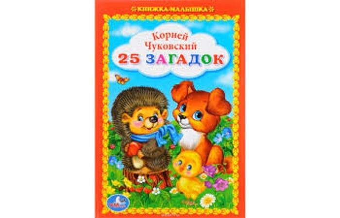 Книжки-картонки Умка Книжка-малышка 25 загадок книжки картонки умка книжка малышка сказка за сказкой