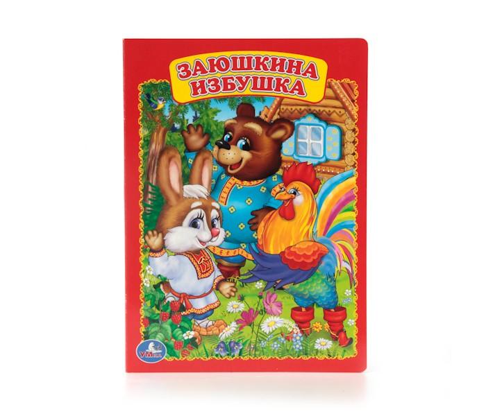 Книжки-картонки Умка Книжка Заюшкина избушка книжки картонки умка книжка гармошка гуси лебеди