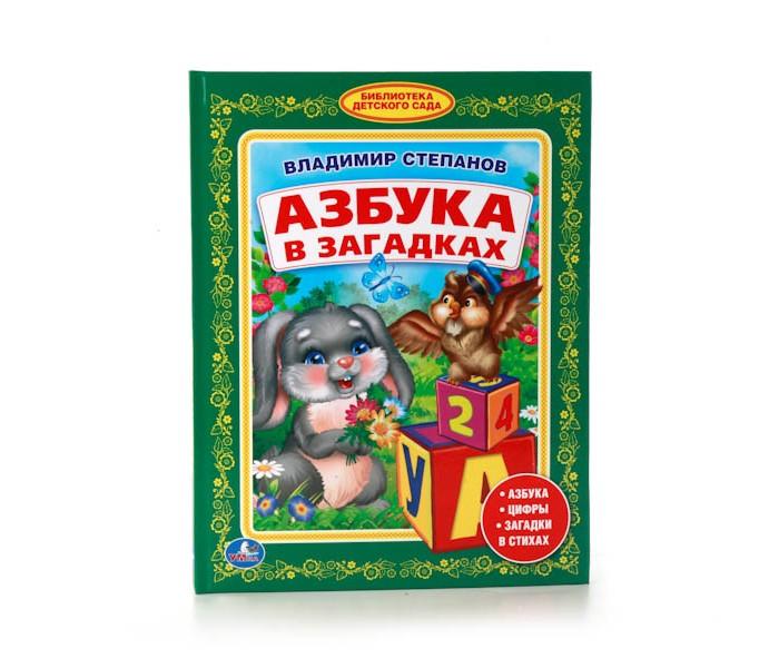 Обучающие книги Умка Библиотека детского сада Азбука в загадках