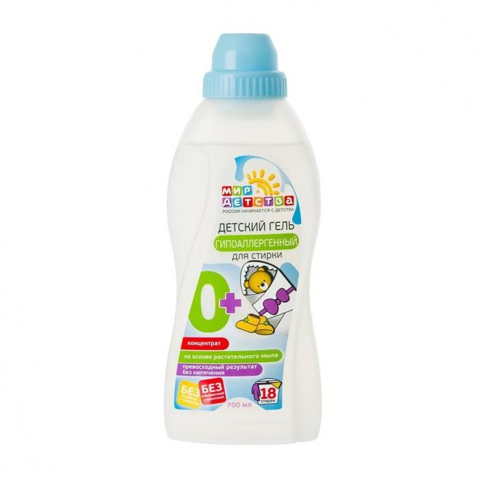 Детские моющие средства Мир детства Гель для стирки детского белья гипоаллергенный 700 мл (концентрат) фиксатор двери мир детства мишка