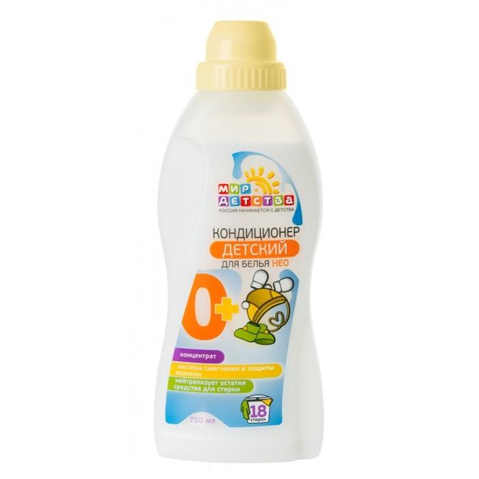 Детские моющие средства Мир детства Кондиционер-ополаскиватель для детского белья Нео 700 мл(концентрат)