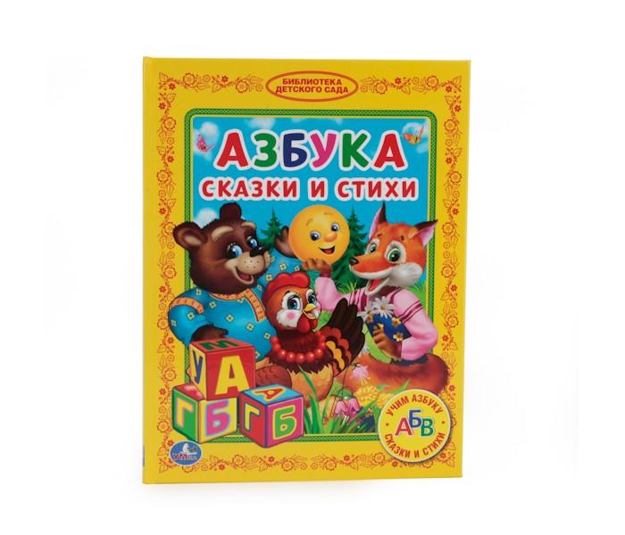 Обучающие книги Умка Библиотека детского сада Азбука - Сказки и стихи