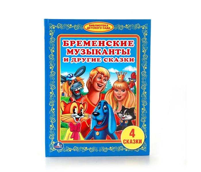 Художественные книги Умка Библиотека детского сада Бременские музыканты и другие сказки