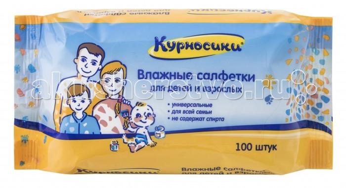 Салфетки Курносики Салфетки влажные для взрослых и детей 100 шт. салфетки влажные для рук hi gear hg5604n