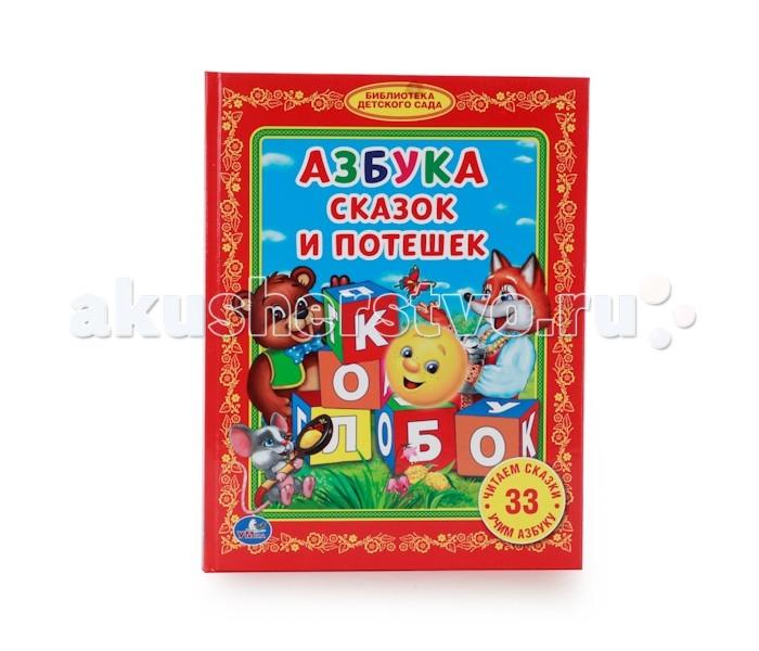 Обучающие книги Умка Библиотека детского сада Азбука сказок и потешек