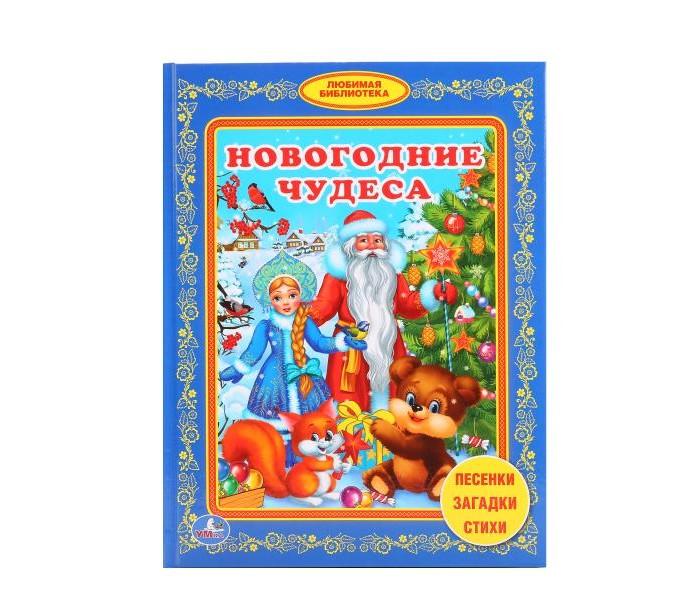 Художественные книги Умка Любимая библиотека Новогодние чудеса художественные книги росмэн книга новогодние чудеса