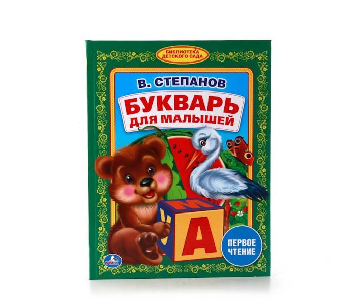 Обучающие книги Умка Библиотека детского сада Букварь для малышей - Первое чтение