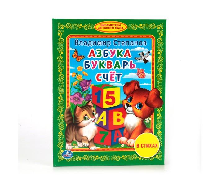 Обучающие книги Умка Библиотека детского сада Азбука, букварь, счет