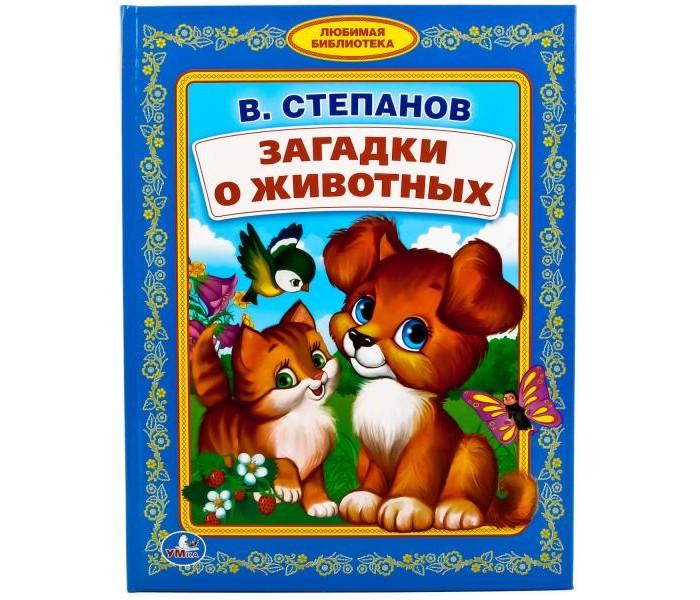 Развивающие книжки Умка Любимая библиотека Загадки о животных владимир степанов загадки о животных