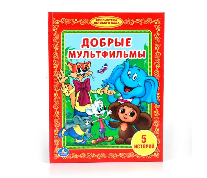 Художественные книги Умка Библиотека детского сада Добрые мультфильмы умка лесные обитатели с винни пухом