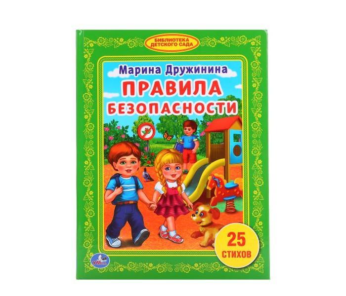где купить Развивающие книжки Умка Библиотека детского сада Правила безопасности дешево