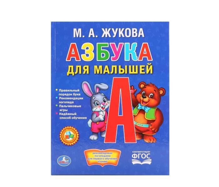 Обучающие книги Умка Азбука для малышей букина о азбука бухгалтера просто об упрощенке