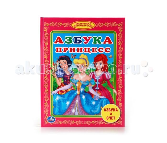 Обучающие книги Умка Библиотека детского сада Азбука принцесс
