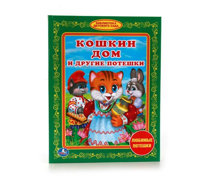 Художественные книги Умка Библиотека детского сада Кошкин дом и другие потешки