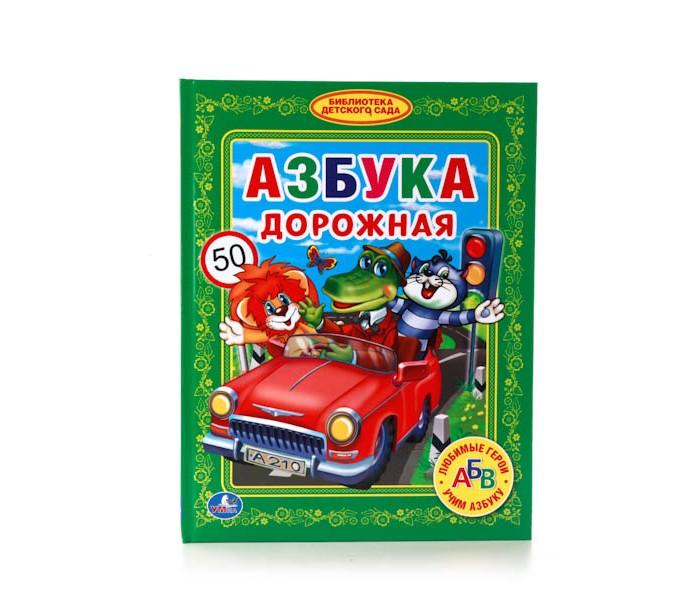 Обучающие книги Умка Библиотека детского сада Дорожная азбука