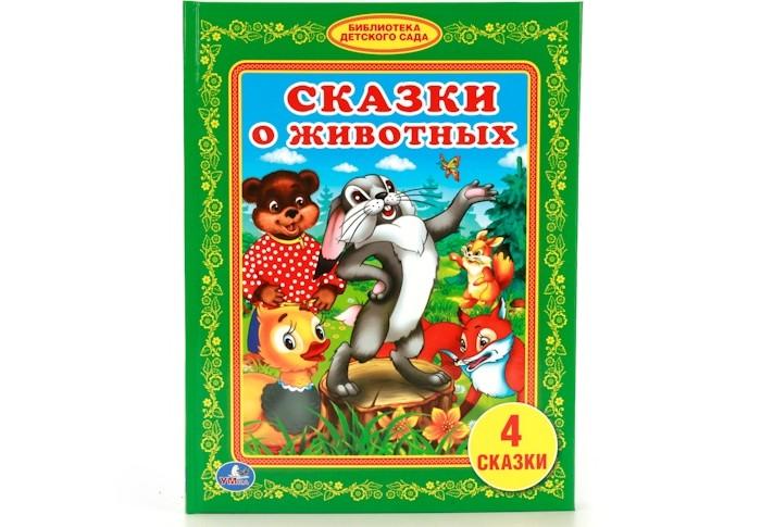 Художественные книги Умка Библиотека детского сада Сказки о животных сказки сельвы сказки о животных