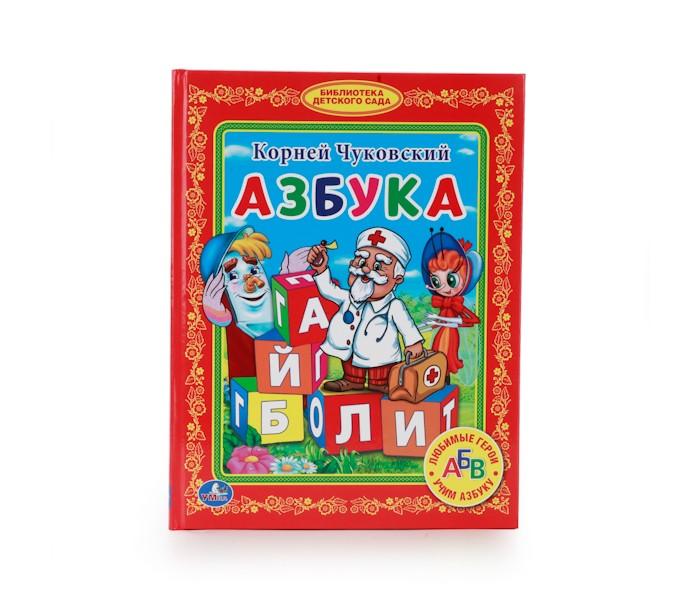 Художественные книги Умка Библиотека детского сада Азбука