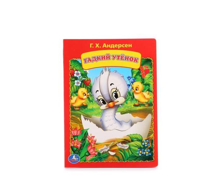 Книжки-картонки Умка Книга Гадкий утенок Андерсен Г.Х. гадкий утенок