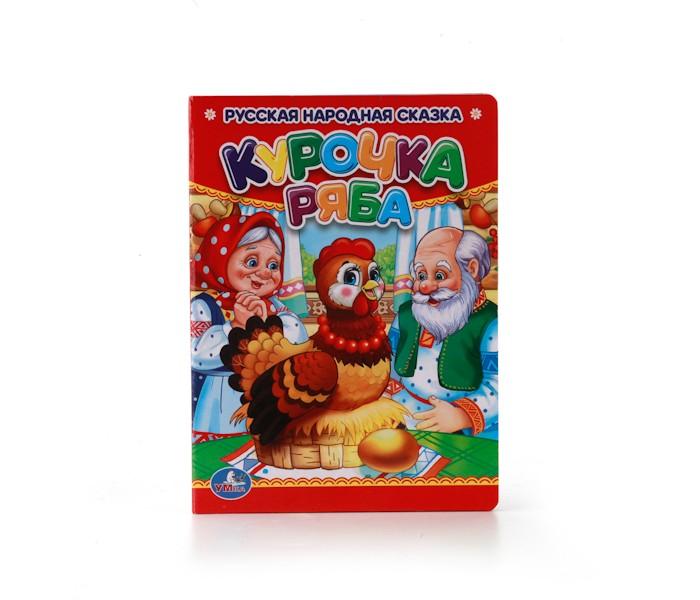 Книжки-картонки Умка Книга Курочка ряба 11х15 см