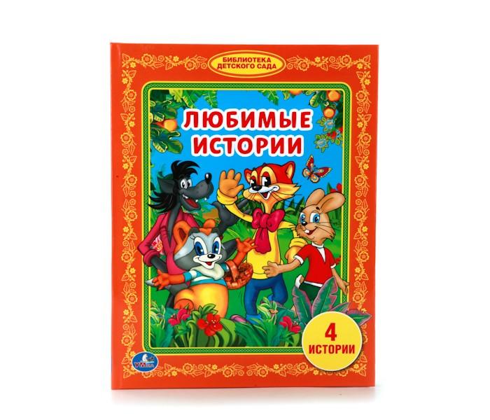 Художественные книги Умка Библиотека детского сада Любимые истории крот истории