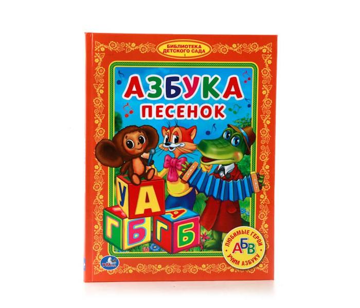 Обучающие книги Умка Азбука песенок