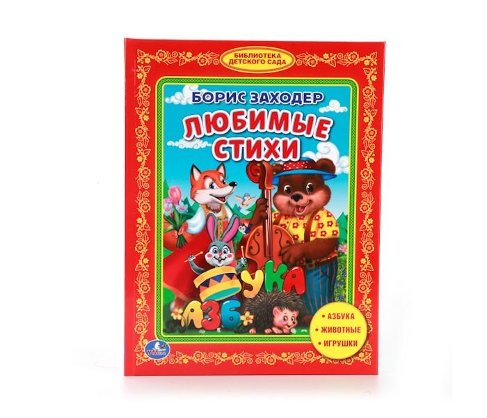 Обучающие книги Умка Библиотека детского сада Любимые стихи - Азбука