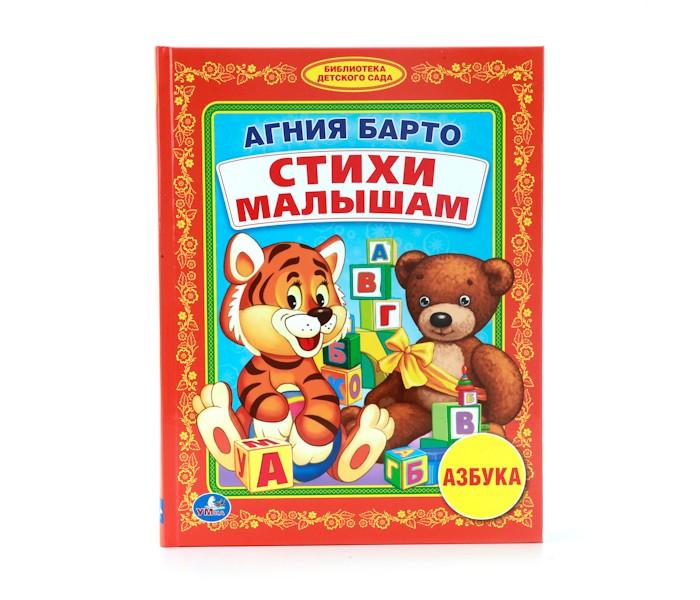 Обучающие книги Умка Библиотека детского сада Стихи малышам - Азбука