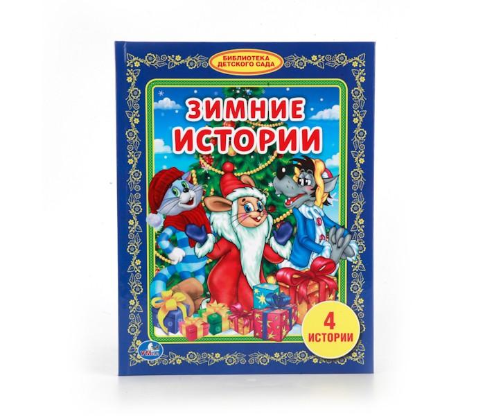 Художественные книги Умка Библиотека детского сада Зимние истории крот истории