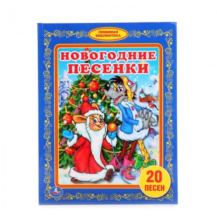 Художественные книги Умка Библиотека детского сада Зимние сказки умка лесные обитатели с винни пухом