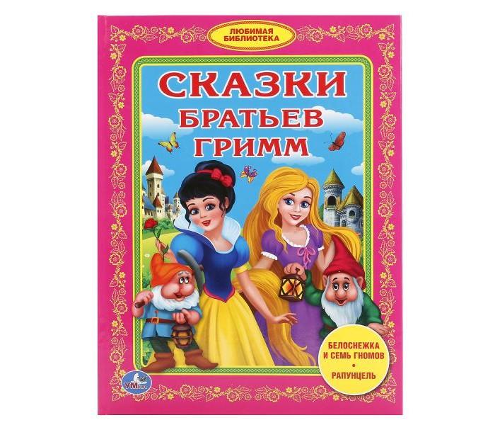 Художественные книги Умка Любимая библиотека Сказки братьев Гримм гримм в гримм я самые любимые сказки