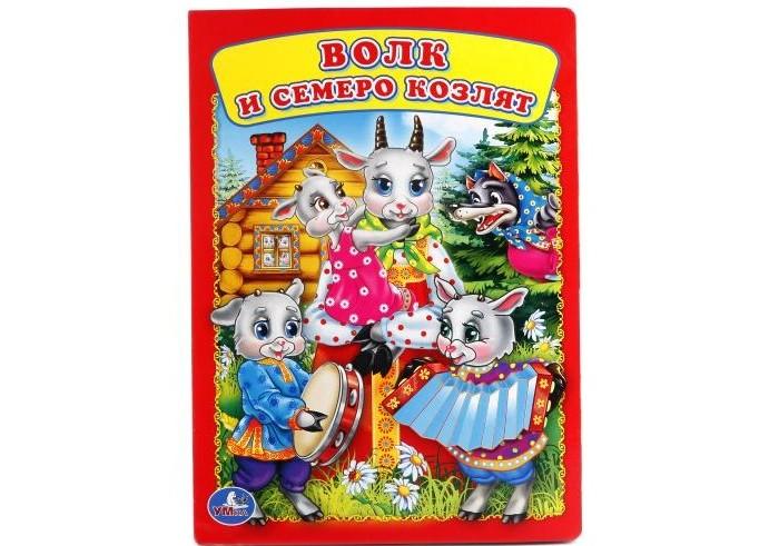 Книжки-картонки Умка Книга Волк и семеро козлят азбукварик книга с музыкальным модулем волк и семеро козлят