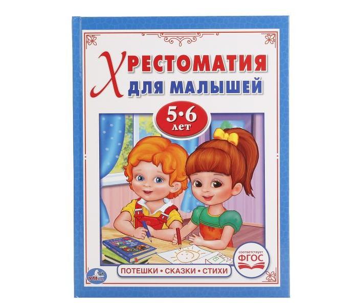 Художественные книги Умка Хрестоматия для малышей Потешки, сказки, стихи 5-6 лет
